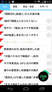 Screenshot_2016-01-24-09-40-31.png